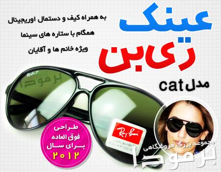 خرید اینترنتی عینک ریبن کت اصل  Ray Ban Cat 4125